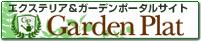エクステリア&ガーデン ポータルサイト
