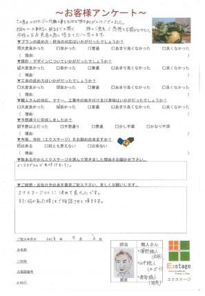加古川市U様邸施工完了アンケート