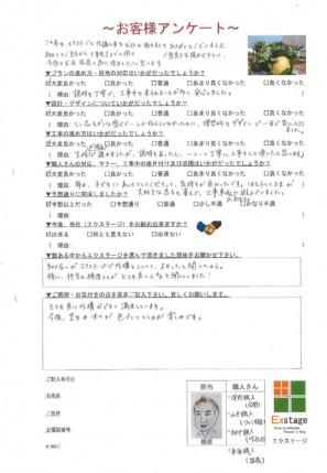 シンプルモダン|セミクローズの門回り 姫路市K様邸完成後アンケート