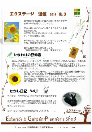 extage通信NO.3