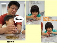 親子で作る泥だんご作り