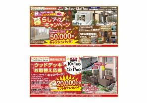 秋のガーデンルーム暮らしアップキャンペーン2014