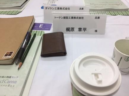 ディーズガーデン新商品発表会1