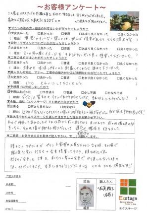 姫路市A様邸完成アンケート